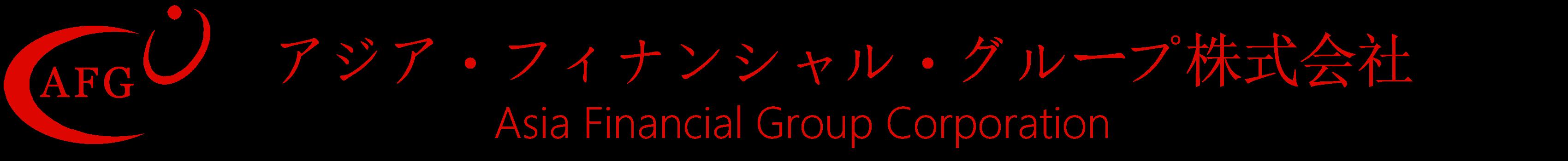 アジア・フィナンシャル・グループ株式会社